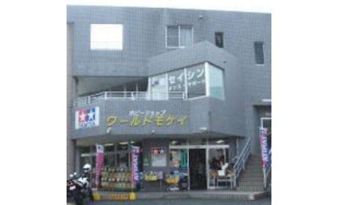 ワールド模型は福岡県筑後市にある免許試験場近くの模型店です。