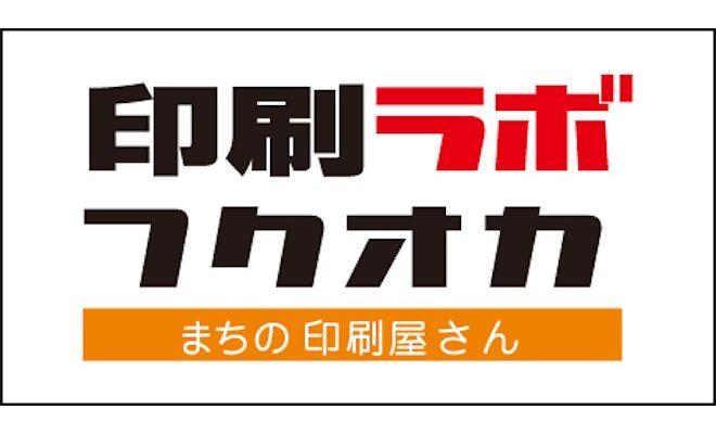 福岡市清川にある印刷所です。昔はゲームショップを営んでいました。店内では展示会を開催することができ、クリエイターの味方となってくれる場所です。