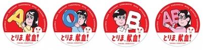 2018年2月15日〜3月14日までのキャンペーン期間中、献血バス、献血ルーム問わず福岡県内すべての献血会場で献血にご協力された10代の年齢の方へ、若者に人気のイラストレーター 「JUN OSON」さんによるオリジナルバッジが配布されます。(バッジは数に限りがあります。)