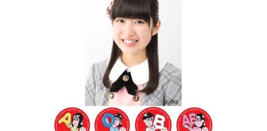 2018年1月8日(月)に「とりま!献血」キャンペーンの一環として、AKB48 Team 8 福岡県代表の吉田華恋(よしだかれん)さんが「福岡県♡献血推進ガール」として、福岡県赤十字血液センターの委嘱を受けました。福島県♡献血推進ガール・舞木香純(もうぎ かすみ)さん、千葉県♡献血推進ガール・吉川七瀬(よしかわななせ)さん、大阪府♡献血推進ガール・永野 芹佳 (ながの せりか)さんに続く、全国4番目の献血推進ガールとして献血の理解と協力を呼びかけていきます。