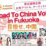 2018年4月12日(木)に福岡県のライブハウスCBでライブコンテスト「Road to China Vol.1 in Fukuoka」が開催されます。
