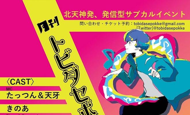 2018年4月14日(土)に福岡県の天神ポケットで「月刊トビダセポッケ 第7号」が開催されます。