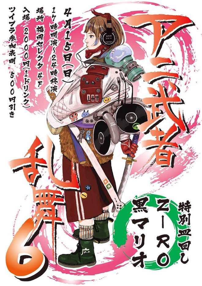 2018年4月15日(日)に福岡県の福岡セレクタでアニソンパーティー「アニ武者乱舞6」が開催されます。ゲストDJに黒マリオさんとZ-ROさんが登場!TwiPlaから参加表明すると参加費が500円引きとなります。