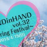 2018年4月15日(日)に福岡県のビブレホールで『HAND in HAND vol.32』が開催されます。
