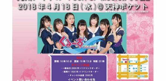2018年4月18日(水)に福岡県の天神ポケットで「九州アイドル PUSH UP MUSIC !! 90回目」が開催されます。