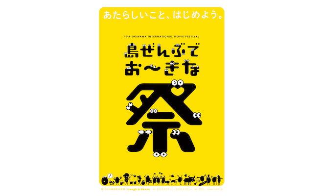 2018年4月19日(木)から4月22日(日)までの期間中、沖縄県那覇市の「波の上うみそら公園」などで『島ぜんぶでお〜きな祭 -第10回沖縄国際映画祭-』が開催されます。