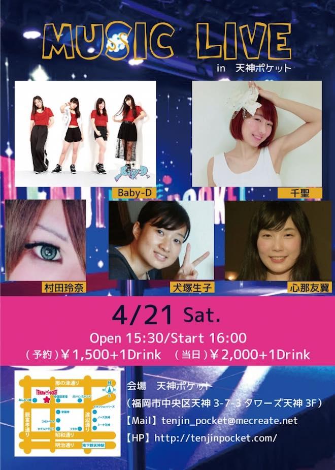 2018年4月21日(土)に福岡県の天神ポケットで「MUSIC LIVE in 天神ポケット」が開催されます。