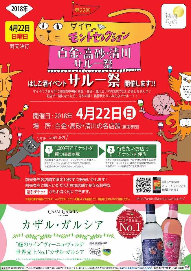2018年4月22日(日)に福岡県で第22回 ダイヤモンドセレクション 白金・高砂・清川 サルー祭が開催され、カフェ&バー フロンティア薬院店が参加されます。