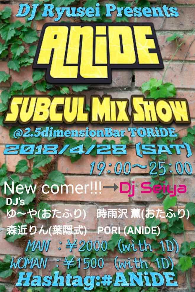 2018年4月28日(土)に佐賀県のTORiDEでDJ Ryusei Presents「ANiDE SUBCUL MIX SHOW」が開催されます。