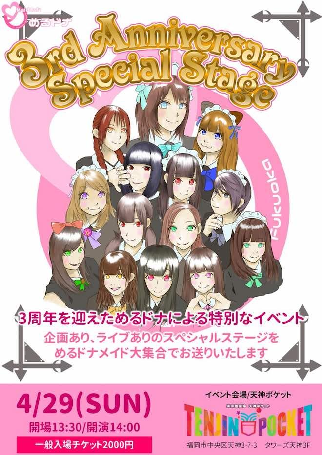 2018年4月29日(日)に福岡県の天神ポケットで「MaidCafe めるドナ 3rd Anniversary Special Stage」が開催されます。