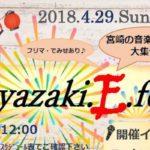 2018年4月29日(日)に宮崎県のニューレトロクラブで「miyazaki.E.fes」が開催されます。