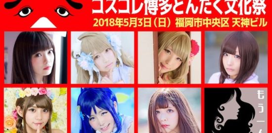 2018年5月3日に福岡県の天神ビル11階で「コスコレ博多どんたく文化祭」が開催されます。