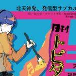 2018年5月13日(日)に福岡県の天神ポケットで「月刊トビダセポッケ 第8号」が開催されます。