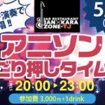 2018年5月23日(水)に福岡県のバンカラ天神で「アニソンごり押しタイム」が実施されます。
