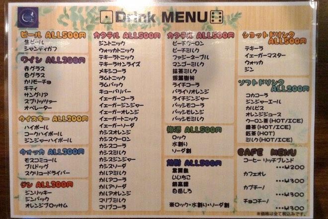 フロンティア薬院店のドリンクメニュー表