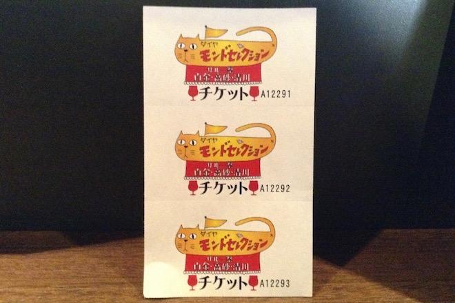 第21回サルー祭の3枚綴りチケット