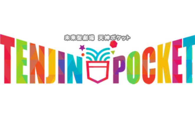 天神ポケットは九州初のLEDパネル・最新照明設備を搭載した劇場型スペースです。 tenjinpocket、天ポケ