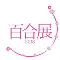 百合展2018が2018年4月14日(土)から福岡県の天神コアで開催