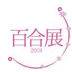 2018年4月14日(土)から4月22日(日)まで、福岡県の天神コア3階で「百合展2018」が開催されます。