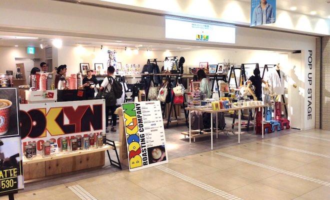 2018年5月13日(日)まで、福岡県のAMU EST POPUP STAGEで「中村キース・へリング美術館×ブルックリン・ロースティング・カンパニー」ミュージアムポップアップショップが開催されます。
