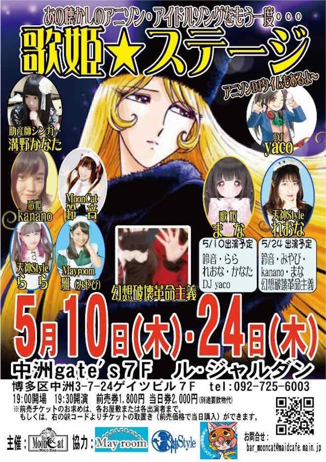 2018年5月10日(木)と5月24日(木)に福岡県の中洲ゲイツビル7Fにある ル・ジャルダンで「歌姫★ステージ」が開催されます。