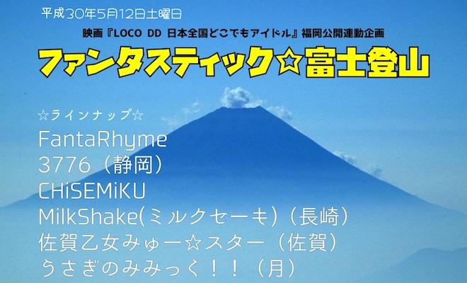 2018年5月12日(土)に福岡県のbrick(ブリック)で「ファンタスティック☆富士登山」が開催されます。