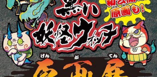 2018年5月17日(木)〜2018年7月1日(日)の期間中、福岡県のヨロズマート福岡総本店で「黒い妖怪ウォッチ」原画展が開催。妖怪書家の逢香(おうか)さんが墨絵で描いた、黒い妖怪ウォッチの原画が展示されます。