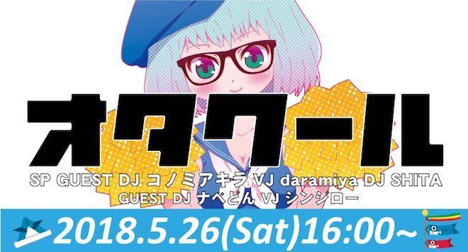 2018年5月26日(土)に福岡県のセレクタで、アニメソング系クラブイベント「オタクール」が開催されます。出演者はSP GUESTにDJ コノミアキラ (Cosplayer)、VJ daramiya、DJ SHITA (Basspot)がいます。