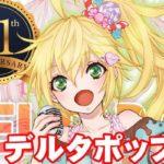 2018年5月27日(日)に福岡県のセレクタでアニメソング系クラブイベント「デルタポップ vol.39 〜11th Anniversary〜」が開催されます。