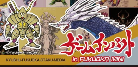 2018年6月24日(日)に福岡県のポーカー&ゲームバー・セーブポイントで『ゲームインパクト in 福岡 ミニ』を開催します。 トークイベント 「ドルアーガの塔」シリーズなどのデザインで有名な篠崎雄一郎氏を福岡市にお迎えしてトークイベント、ゲーム大会(優勝者は篠崎氏の直筆イラスト色紙がプレゼント)、クイズを行います。
