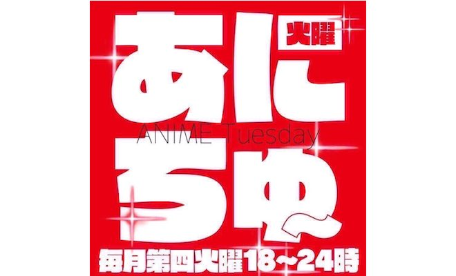 福岡市のセレクタで毎月第4火曜日に開催されるDJクラブイベントです。アニメソング、ボーカロイド、アイドル、特撮、ゲーム など。最大6時間で飲み放題の超お得なアニソンイベントです。リクエストはTwitterのハッシュタグ「#あにちゅーリクエスト」で投稿されると受付されます。