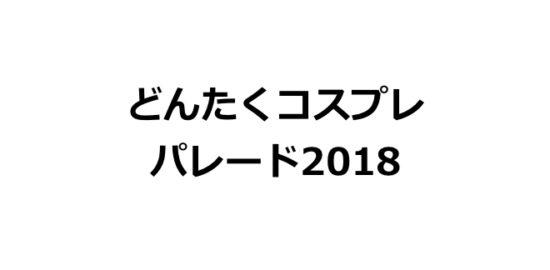 2018年5月4日(金・祝)に福岡県の須崎公園などでどんたくコスプレパレード2018を開催します。スケジュールなど、決まり次第記載していきます。お待ちください。