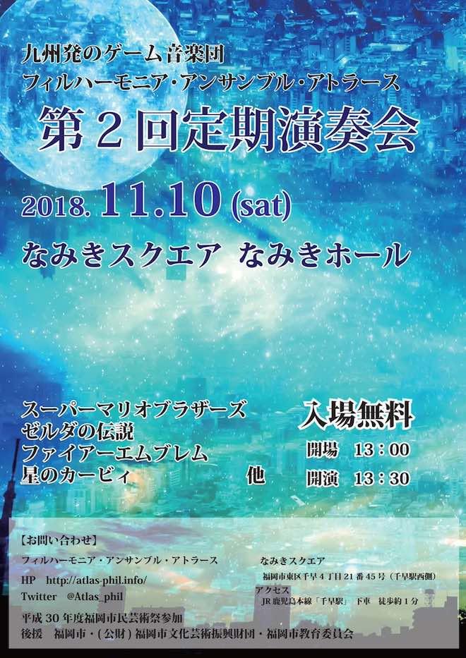 2018年11月10日(土)に福岡県の千早なみきスクエア・なみきホールで「アトラース・フィル第2回定期演奏会」が開催されます。