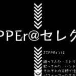 2018年6月2日(土)に福岡県のセレクタでライブイベント・ZIPPEr(ジッパー)が開催されます。