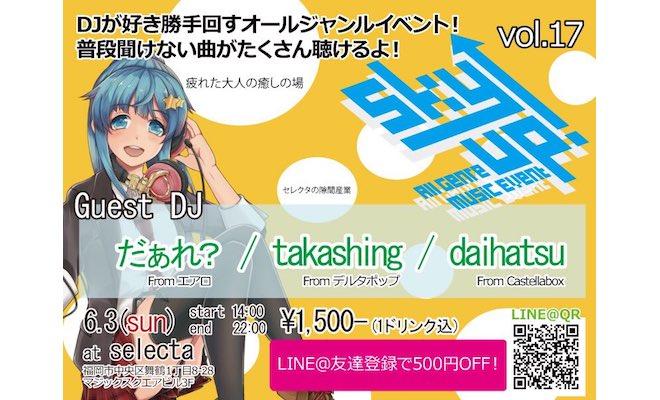 2018年6月3日(日)に福岡selectaで『sky up! vol.17』が開催されます。ゲストDJにだぁれ?氏とtakashing氏、daihatsu氏が登場。LINE@友達申請で500円オフとなります。