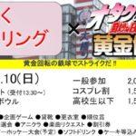 2018年6月10日(日)に福岡県の大橋シティボウルで「おたくボウリング × オタクの奇妙なBAR 黄金体験」が開催されます。