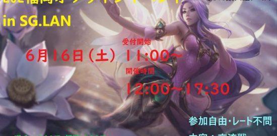 2018年6月16日(土)に福岡県のe-Sports専門ネットカフェ『SG.LAN』で、LEAGUE of LEGENDS Playing Party (in SG.LAN)が開催されます。