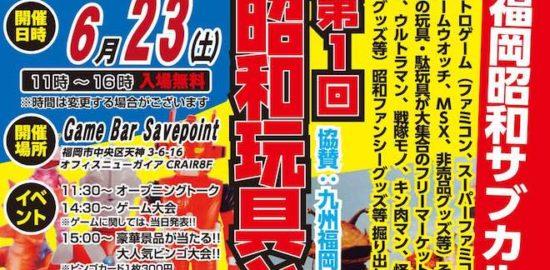 2018年6月23日(土)に福岡県のポーカー&ゲームバー「セーブポイント」でゲームインパクト主催「第1回 昭和玩具とレトロゲームのみの市 in 福岡」が開催。