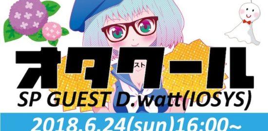 2018年6月24日(日)に福岡県のセレクタで、アニメソング系クラブイベント「オタクール」が開催されます。 出演者 SP GUEST DJ 札幌の音楽制作チーム「IOSYS」所属の作曲家/プロデューサ/DJ D.watt GUEST VJ シンジロー (DELTA POP)