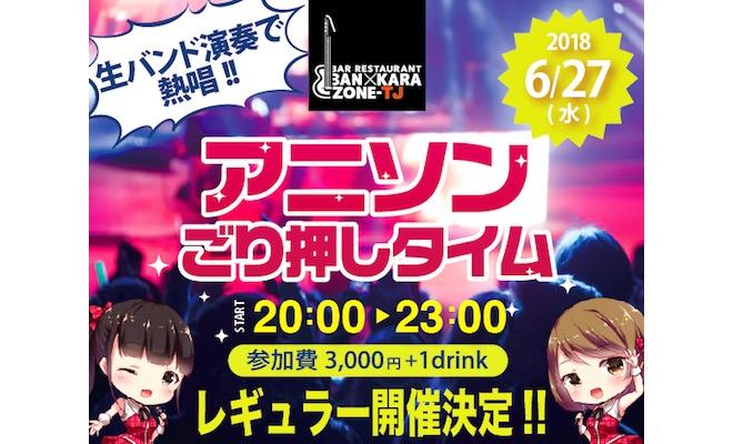 2018年6月27日(水)に福岡県のバンカラ天神で「アニソンごり押しタイム」が実施されます。