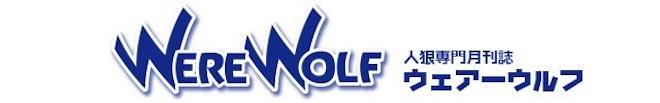 月刊 werewolf (ウェアーウルフ) とは「人狼ゲーム」を普及させたい! という思いから、2017年12月に創刊された人狼ゲーム専門誌のフリーペーパーです。人狼ゲームは人間になりすましている「人狼」を探し出すゲーム。このゲームを多くの世代に知ってもらうため、雑誌媒体で人狼ゲームの普及を応援しています。
