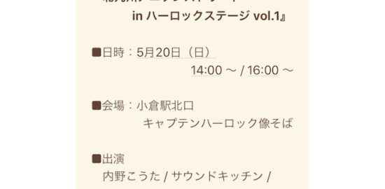 2018年5月20日(日)に福岡県の小倉駅北口キャプテンハーロック像そばで『北九州アニソンストリート in ハーロックステージ vol.1』が開催されます。出演は内野こうたさん、サウンドキッチンさん、しおたんさん、月さん、manaeさんなど。