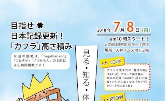 2018年7月8日(日)に福岡県のイムズで、「つみきや」による『カプラ高さ積み日本記録更新』に挑戦が行われます。