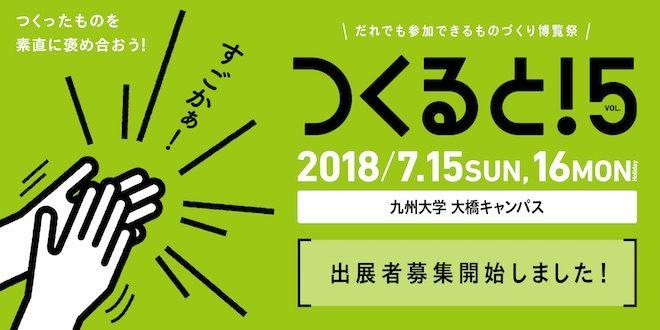 2018年7月15日(日) 、7月16日(月・祝)に福岡県の九州大学大橋キャンパスで『つくると!だれでも参加できるものづくり博覧祭 vol.5』が開催されます。