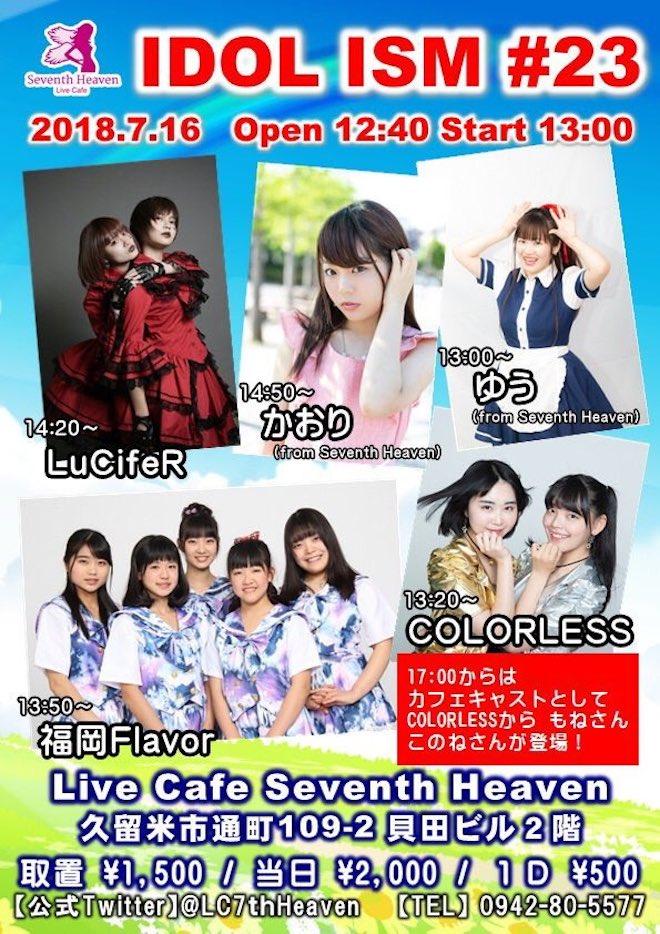 2018年7月16日(月・祝)に福岡県のLive Cafe Seventh HeavenでIDOL ISM #23が開催されます。