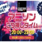 2018年7月18日(水)に福岡県のバンカラ天神で「アニソンごり押しタイム」が実施されます。