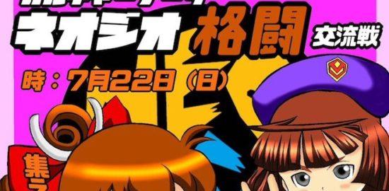 2018年7月22日(日)14時に福岡県の「RETRO GAME SHOP カルチャーアーツ」にてネオジオ格ゲー交流会が開催されます。