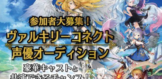 2018年7月22日(日)に福岡県の天神チクモクビルで「ヴァルキリーコネクト声優オーディション」が開催されます。