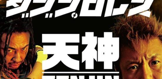 2018年7月27日(金)に福岡県のエクストラ カフェ フクオカでダブプロレス「天神BAR BRAWL」が開催されます。