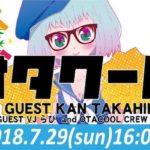 2018年7月29日(日)に福岡県のセレクタで、アニメソング系クラブイベント「オタクール」が開催されます。